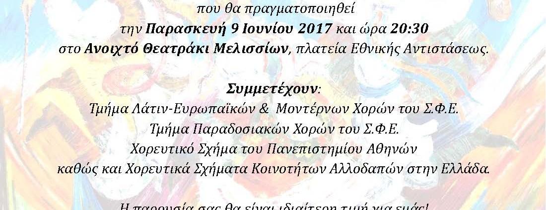 Προσκληση Χορος Περα απο τα Συνορα ΣΦΕ 9.6.17