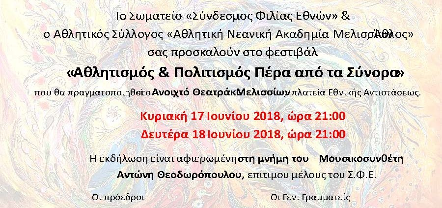 Ακύρωση προσκληση σφε αθλος 17-18.06 -2018