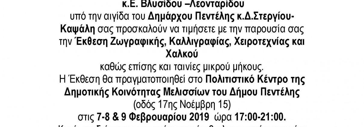 2019 Δελτίου Τύπου ΙΡΑΝ