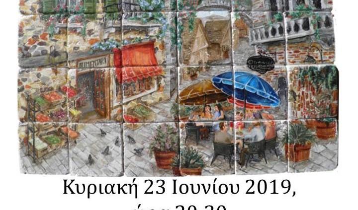 23.6.19 Φεστιβάλ Χορός πέρα από τα σύνορα