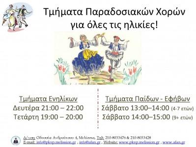 ΠΑΡΑΔΟΣΙΑΚΟΙ-ΑΦΙΣΑΚΙ